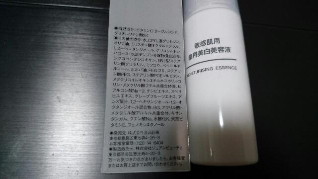 液 用 無印 敏感 肌 美容 良品 美白 薬用