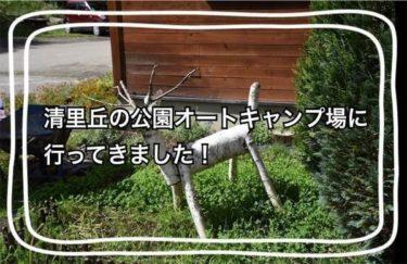清里丘の公園オートキャンプ場 9月は朝冷え注意!サイトの様子も