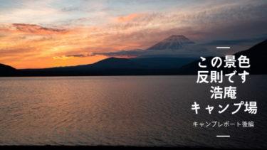 冬の浩庵キャンプ場 夜の本栖湖と富士山、キャンプ料理【後編】/ゆるキャン△聖地巡礼