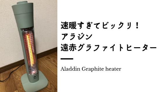 アラジン グラファイト ヒーター
