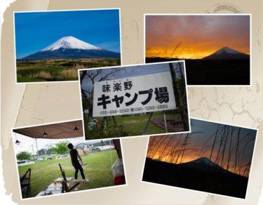 みらくのキャンプ場キャンプレポート 本当は教えたくない静岡県の穴場
