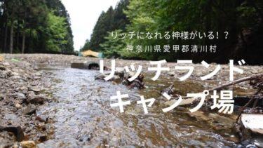 神奈川県愛甲郡リッチランドキャンプ場 露天風呂・川遊び・リッチになれる神様?