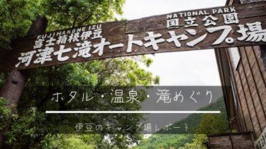 【伊豆】蛍とアッツアツの温泉が最高!「河津七滝オートキャンプ場」の魅力をご紹介!