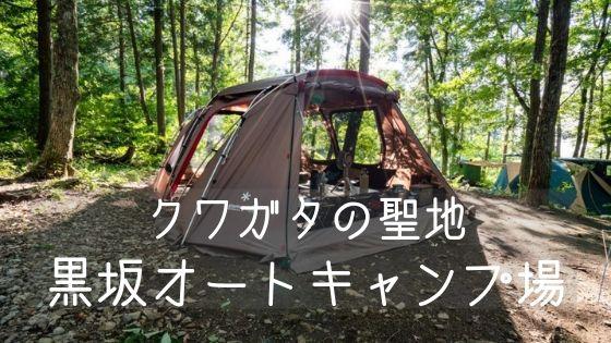 オート キャンプ 場 黒坂