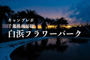 【白浜フラワーパーク】キャンプレポ・シェルビーチで南国気分!(千葉県南房総)