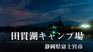 田貫湖キャンプ場レポ 富士山と湖のロケーションが最高!
