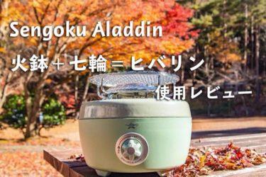 『ヒバリン』Sengoku Aladdin(センゴクアラジン)ころんと丸くて可愛いカセットコンロ<使用レビュー>